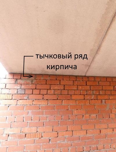 Опирание плит на тычковый ряд