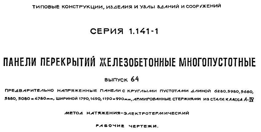 Обложка серии 1.141-1 выпуск 64
